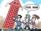 国家统计局:11月70个大中城市仅1个房价下降