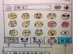 26岁男子手绘9页说明书教爸妈用微信