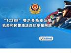 警察违纪违法12389举报平台将开通