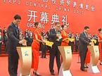 第五届中部投资贸易博览会南昌开幕