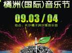 2011长沙橘洲国际音乐节9月上演 苏打绿崔健激情开唱