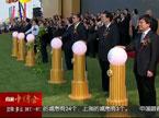 第七届中国中部投资贸易博览会长沙开幕