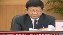 湖南省十一届人大常委会第二十八次会议开幕