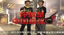 中国最强音宣传片 羽泉版