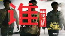 2013快乐男声宣传片