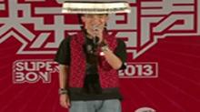 2013快乐男声:最炫民族风