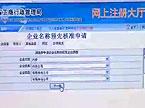 新年新气象:今起免征工商注册登记费 网上登记注册方便快捷