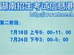 湖南高考成绩25号公布 高招网本月27日起在线答疑
