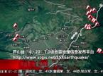 芦山县地震地理信息发布平台对公众开放