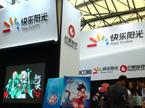 快乐阳光携网游《幻界online》等亮相中国国际数码互动娱乐展