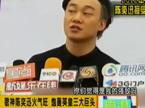 歌神陈奕迅火气旺 炮轰英皇三大巨头